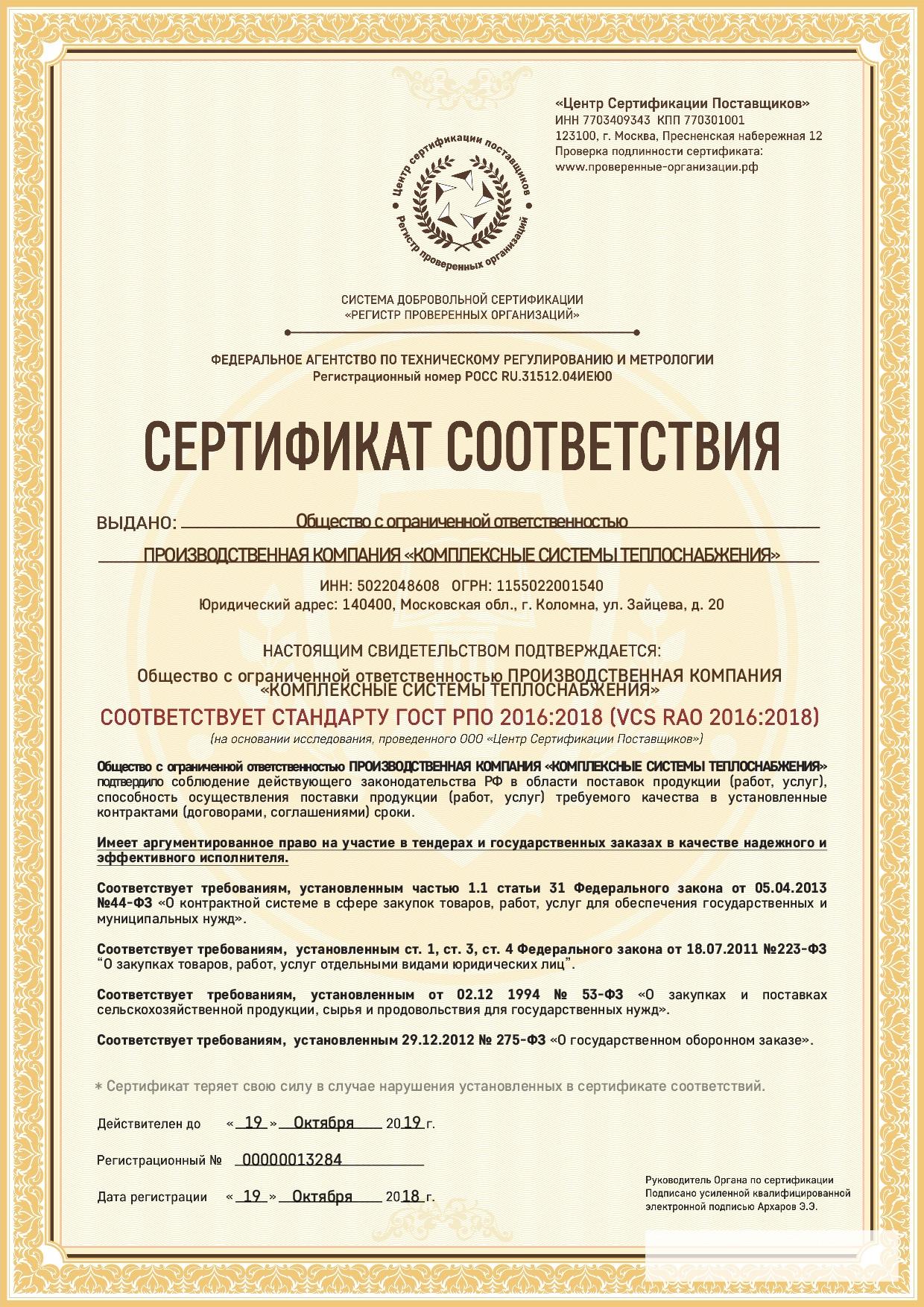 Сертификат РПО ППМИ ППУ